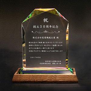 周年記念祝い品の名入れクリスタル楯(ダイヤカットアーチ型)木製台座付