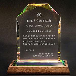 名入れクリスタル楯(盾)ダイヤカットアーチ型木製台座付きの周年記念祝い品