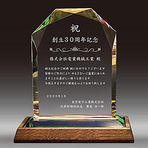 周年記念祝い品の名入れクリスタル楯(盾)ダイヤカットアーチ型木製台座付き