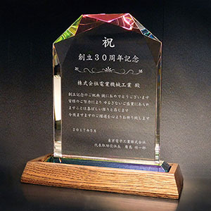 名入れクリスタル楯(ダイヤカットアーチ型)木製台座付き