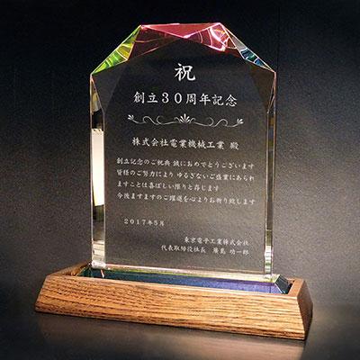 周年祝い品の名入れクリスタル楯(ダイヤカットアーチ型)木製台座付き