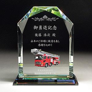 消防関係の御勇退記念品のフルカラー写真入りクリスタル楯