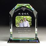 フルカラー写真入りクリスタル楯の金婚式祝いプレゼント