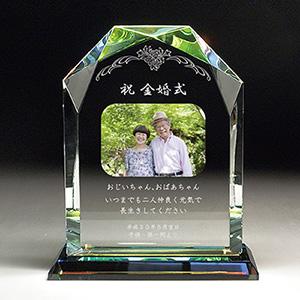 金婚式祝いプレゼントのフルカラー写真入りクリスタル楯(ダイヤカットアーチ型)