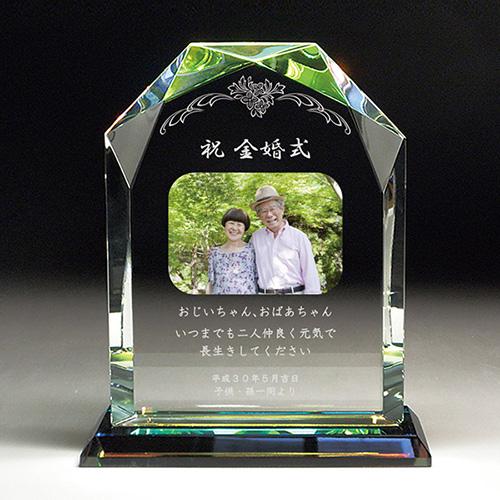金婚式祝いプレゼントのフルカラー写真入りクリスタル楯(盾)