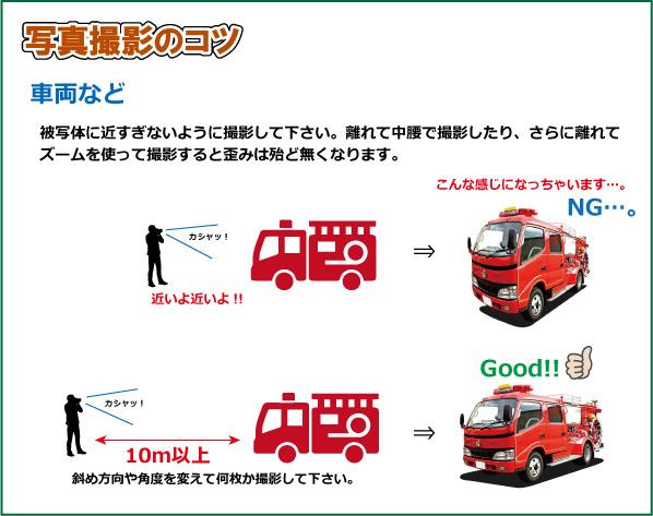 写真の撮り方(消防車)