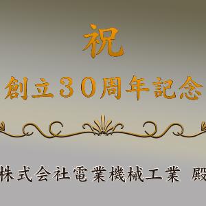 フルカラー記念品の文字
