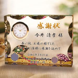 フルカラー絵柄入りクリスタル楯(盾)時計付きの感謝状(和柄:扇と雪輪)