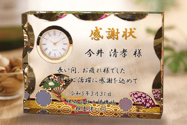 フルカラー絵柄入りクリスタル楯(盾)時計付き、扇と雪輪柄