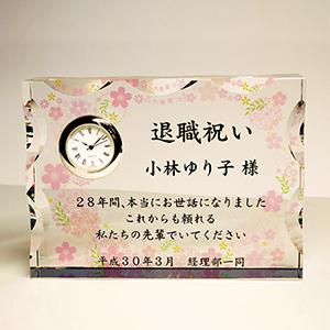 フルカラー絵柄入りクリスタル楯(盾)時計付きの退職祝いプレゼント、桜柄