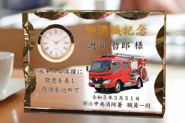 消防退職記念品のフルカラーUV印刷クリスタル楯(盾)消防車