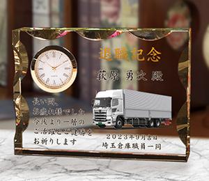 フルカラー写真入りクリスタル楯(盾)の退職記念品