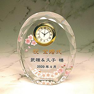 金婚式祝いプレゼントのフルカラー絵柄入りクリスタル楯(盾)桜柄