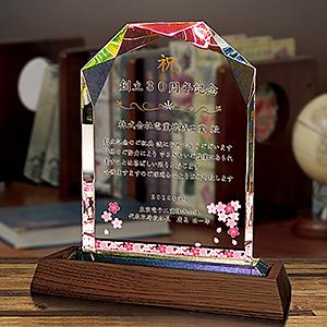 フルカラー絵柄入りクリスタル楯(盾)ダイヤカットアーチ型木製台座付きの周年祝い品(桜柄)