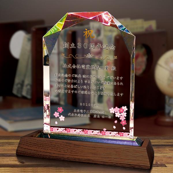 フルカラー絵柄入りクリスタル楯(盾)周年記念品、桜柄の記念品