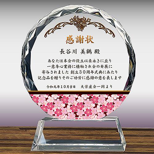 フルカラー絵柄入りクリスタル楯(盾)ラウンド型の感謝状、桜柄