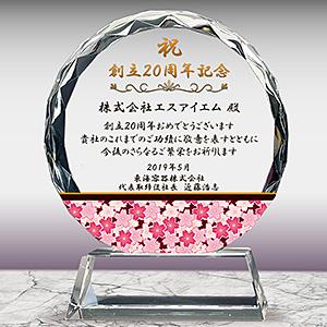 フルカラー絵柄入りクリスタル楯(盾)の周年記念お祝い品、和柄(桜)