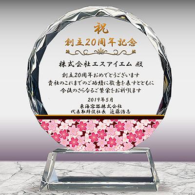 フルカラー絵柄入りクリスタル楯(盾)の周年記念お祝い品