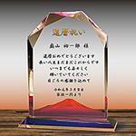 フルカラー絵柄入りクリスタル楯(盾)ダイヤカットアーチ型、赤富士柄の記念品