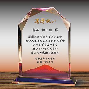 フルカラー絵柄入りクリスタル楯(盾)ダイヤカットアーチ型の還暦祝いプレゼント、富士山(赤富士柄)