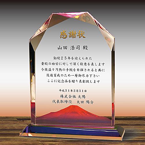 フルカラー絵柄入りクリスタル楯(盾)ダイヤカットアーチ型 赤富士の感謝状