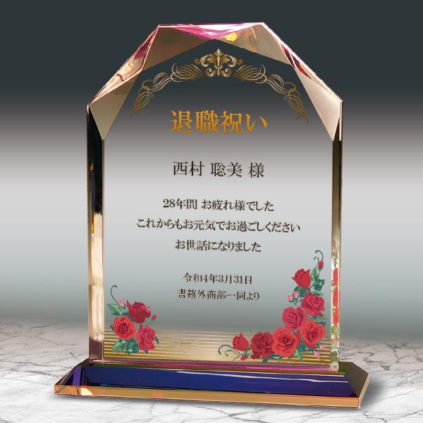 フルカラー絵柄入りクリスタル楯(盾)ダイヤカットアーチ型 バラ柄入りの退職祝いプレゼント