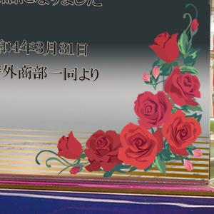 フルカラー絵柄入りクリスタル楯(盾)ダイヤカットアーチ型 バラ