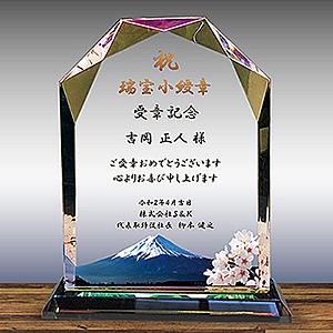 フルカラー絵柄入りクリスタル楯(盾)ダイヤカットアーチ型の受章お祝い品(富士山と桜柄)
