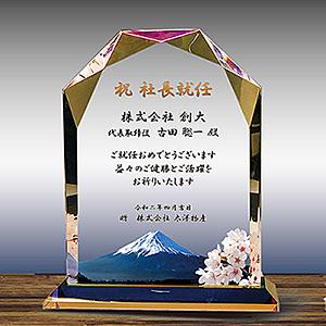 社長就任お祝い品のフルカラー絵柄入りクリスタル楯(盾)ダイヤカットアーチ型、富士山と桜柄