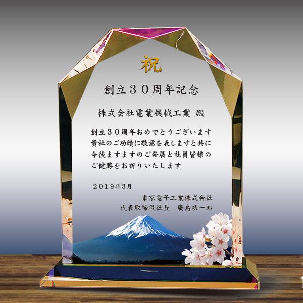 フルカラー絵柄入りクリスタル楯(盾)ダイヤカットアーチ型の周年記念の記念品、周年お祝い品(富士山と桜柄)