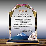 フルカラー絵柄入りクリスタル楯(盾)ダイヤカットアーチ型の感謝状