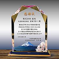 フルカラー絵柄入りクリスタル楯(盾)ダイヤカットアーチ型の感謝状、富士山と桜柄