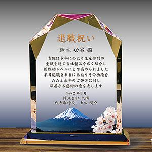 フルカラー絵柄入りクリスタル楯(盾)ダイヤカットアーチ型の退職祝いプレゼント、富士山と桜柄