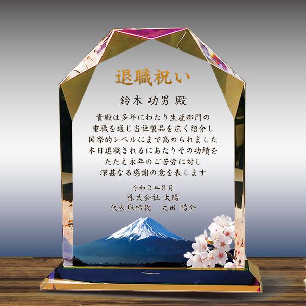 フルカラー絵柄入りクリスタル楯(盾)ダイヤカットアーチ型、退職祝いプレゼント、富士山と桜柄