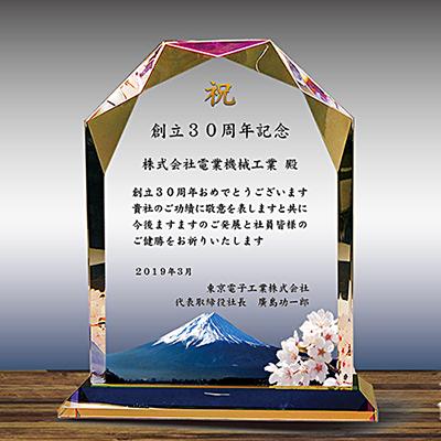 周年祝い記念品のフルカラー絵柄入りクリスタル楯(盾)ダイヤカットアーチ型(富士山と桜柄)