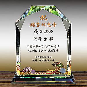 叙勲受章お祝い品のフルカラー絵柄入りクリスタル楯(ダイヤカットアーチ型)扇と雪輪柄