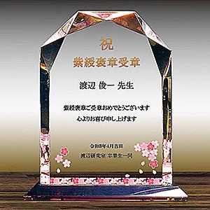 叙勲、包装受章お祝い品のフルカラー絵柄入りクリスタル楯(盾)ダイヤカットアーチ型桜柄