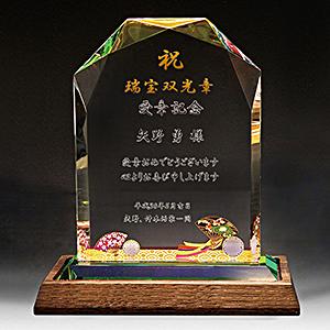 叙勲受章のお祝い品のフルカラー絵柄入りクリスタル楯(盾)ダイヤカットアーチ型 木製台座付き