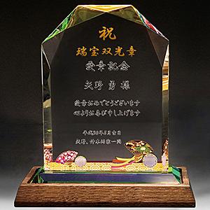 フルカラー絵柄入りクリスタル楯(盾)ダイヤカットアーチ型の叙勲受章のお祝い品(扇と雪輪柄)
