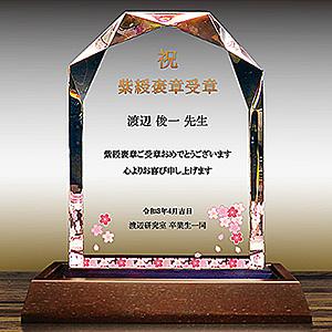 叙勲受章お祝い品のフルカラー絵柄入りクリスタル楯(ダイヤカットアーチ型)木製台座付き