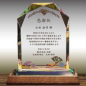 フルカラー絵柄入りクリスタル楯(盾)ダイヤカットアーチ型木製台座付きの感謝状
