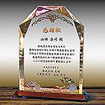 フルカラー絵柄入りクリスタル楯(盾)ダイヤカットアーチ型の記念品
