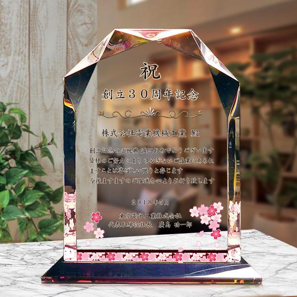 桜柄入りのフルカラー絵柄入りクリスタル楯(盾)の記念品