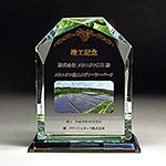 フルカラー写真入りクリスタル楯(盾)竣工記念品