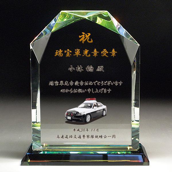 警察退職記念品のフルカラー写真入りクリスタル楯(盾)警察パトカー