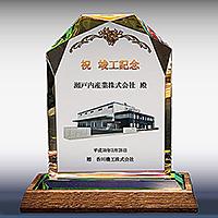 竣工記念品のフルカラー写真入りクリスタル楯(盾)