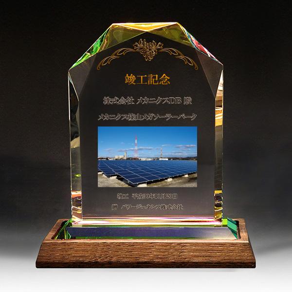 竣工記念品の写真入り名入れクリスタル楯(ダイヤカットアーチ型)木製台座付き