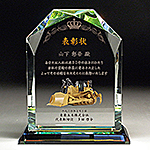 フルカラー写真入りクリスタル楯の表彰記念品
