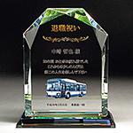 フルカラー写真入りクリスタル楯(盾)退職記念品
