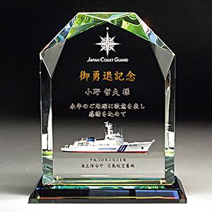 御勇退記念のフルカラー写真入りクリスタル楯(ダイヤカットアーチ型)